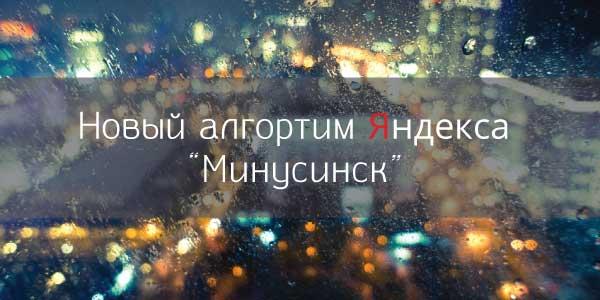 Яндекс Минусинск – Пессимизация За Покупные Ссылки