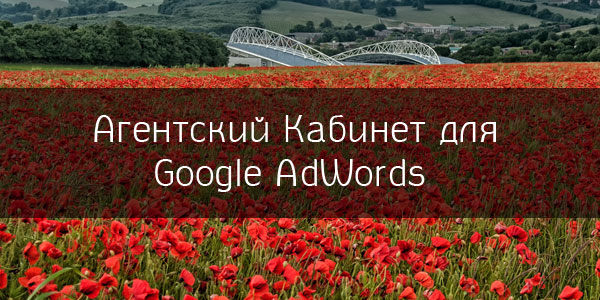 Агентский Кабинет для Google AdWords