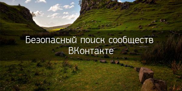 Безопасный поиск сообществ  ВКонтакте