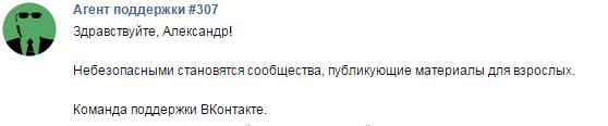 Ответ тех. поддержки Вконтакте