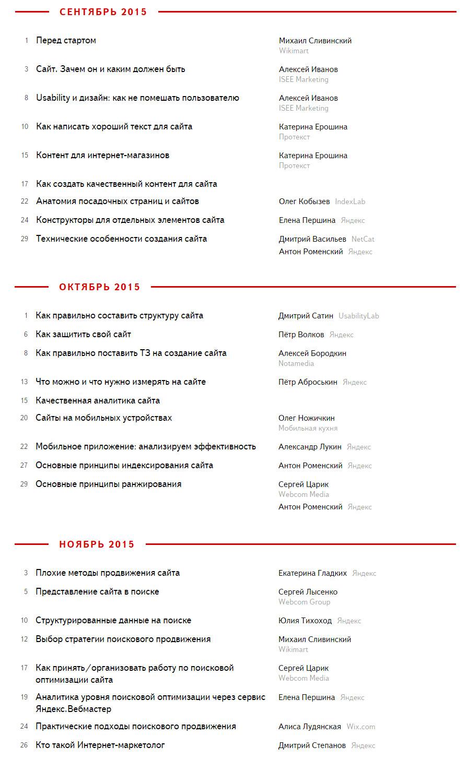 Расписание лекций в Школе вебмастеров