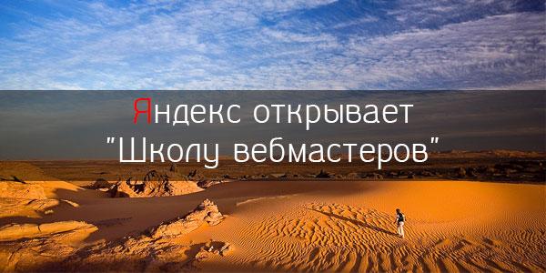 Яндекс открывает Школу вебмастеров