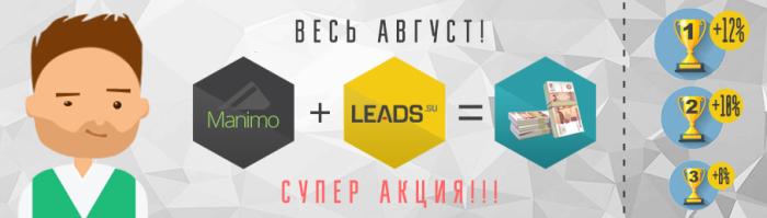 Акция от Leads.su