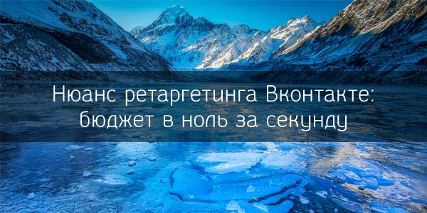 Нюанс ретаргетинга Вконтакте: бюджет в ноль за секунду