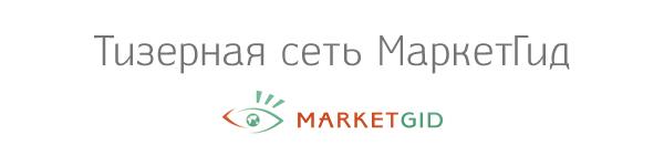 Тизерная сеть МаркетГид