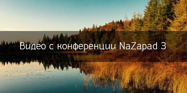 Видео с конференции NaZapad 3
