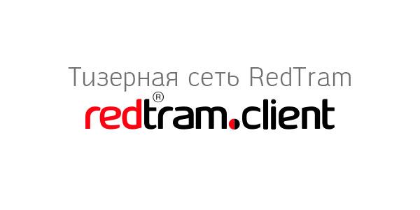 Тизерная сеть RedTram