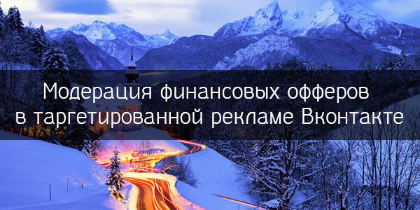 Модерация финансовых офферов  в таргетированной рекламе Вконтакте
