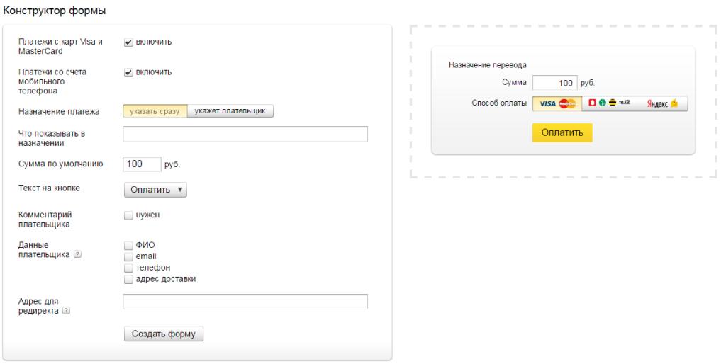 Установка Яндекс.Денег на сайт