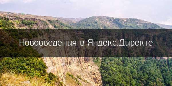 Нововведения в Яндекс.Директе