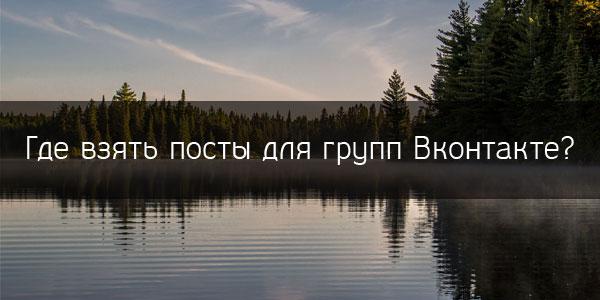 Где взять посты для групп Вконтакте?
