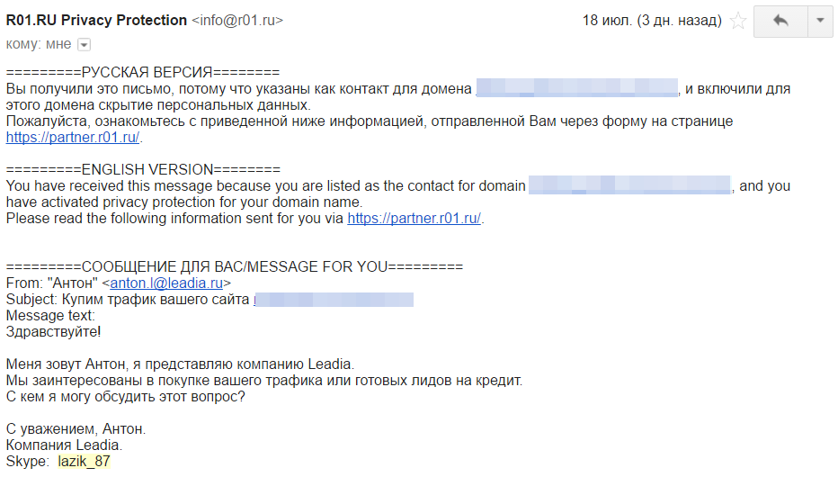 Спам письма от Leadia