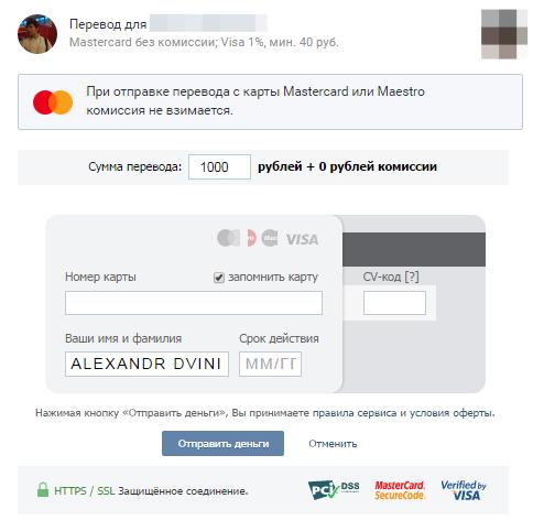 Переводы во ВКонтакте