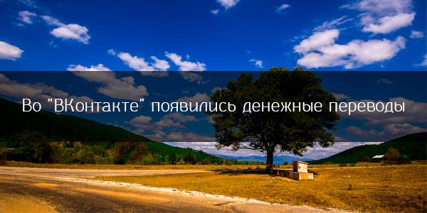 """Во """"ВКонтакте"""" появились денежные переводы"""