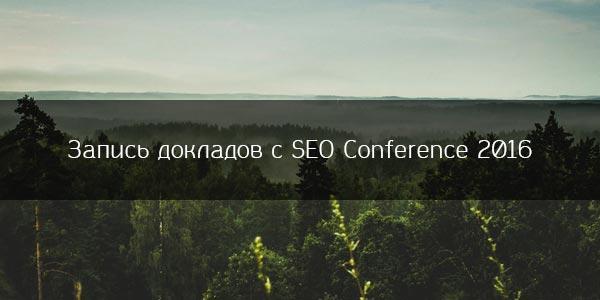 Запись докладов с SEO Conference 2016