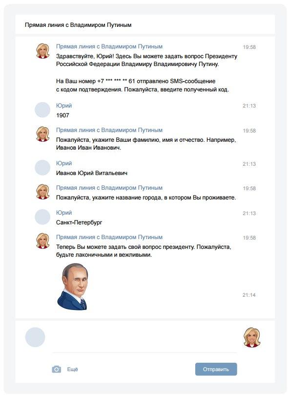 Пример бота для Вконтакте