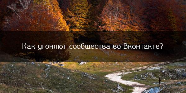 Как-угоняют-сообщества-во-Вконтакте