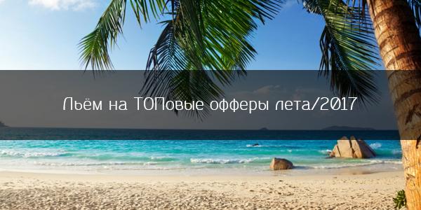 Льём на ТОПовые офферы лета/2017
