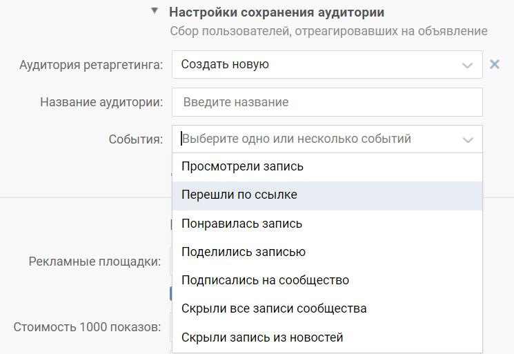 """Новая фича в ретаргетинге """"Вконтакте"""": сбор баз"""