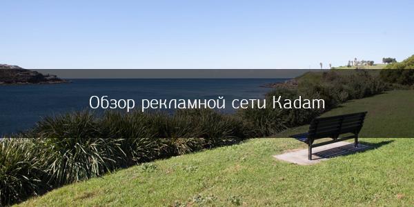 Обзор рекламной сети Kadam