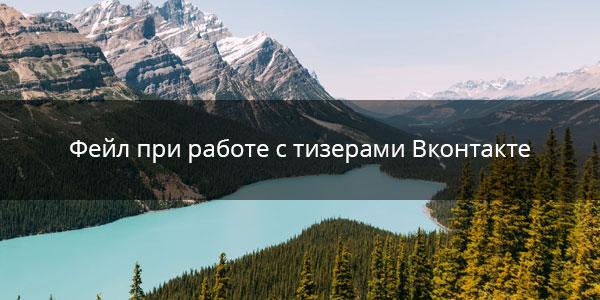 Фейл-при-работе-с-тизерами-Вконтакте