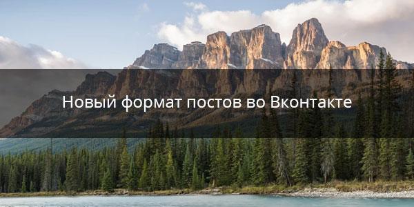 Новый формат постов во Вконтакте