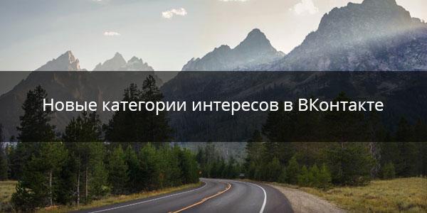 Новые категории интересов в ВКонтакте
