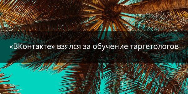 «ВКонтакте» взялся за обучение таргетологов