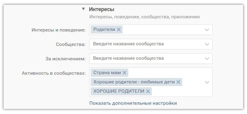 Новая настройка в таргете Вконтакте Активность в сообществах