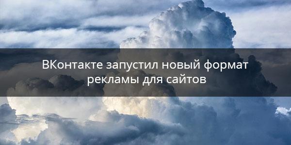 ВКонтакте запустил новый формат рекламы для сайтов