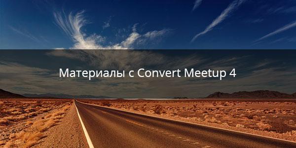 Материалы с Convert Meetup 4