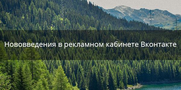 Нововведения в рекламном кабинете Вконтакте
